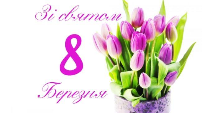 Вітальні листівки на Жіночий день без тексту
