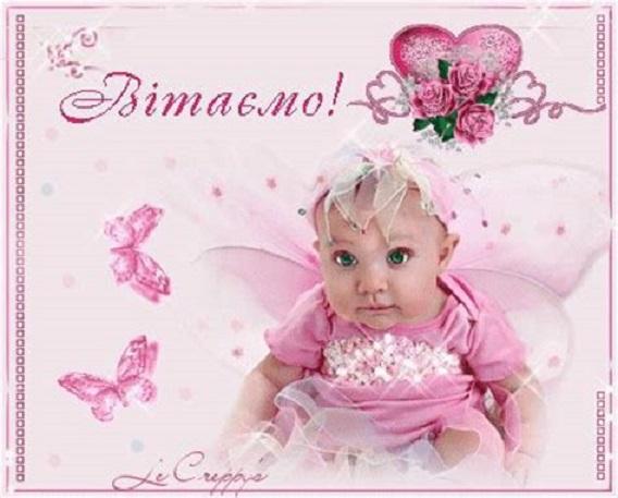 Красиві листівки з народженням дитини дівчинки, дочки