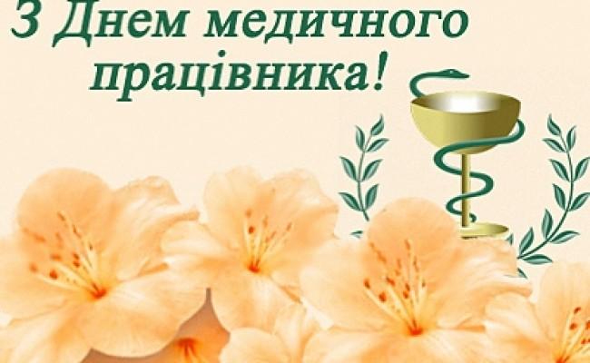 Красиві листівки з Днем медичного працівника
