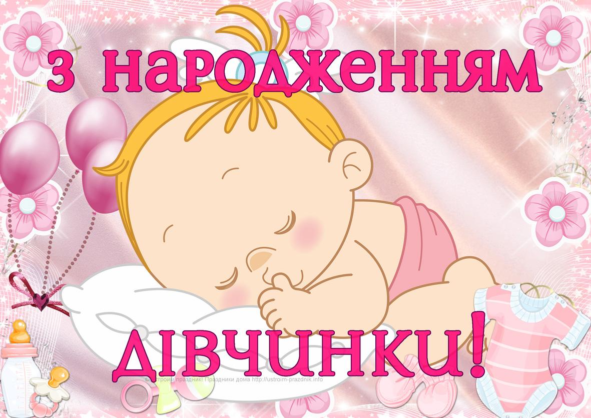 Картинки народженням донечки
