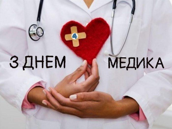 Вітальні картинки лікарю-жінці на День Медика