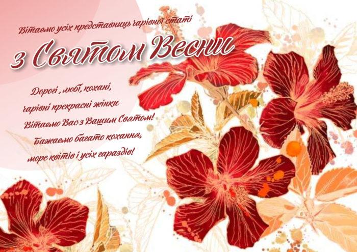 Красиві листівки на 8 березня