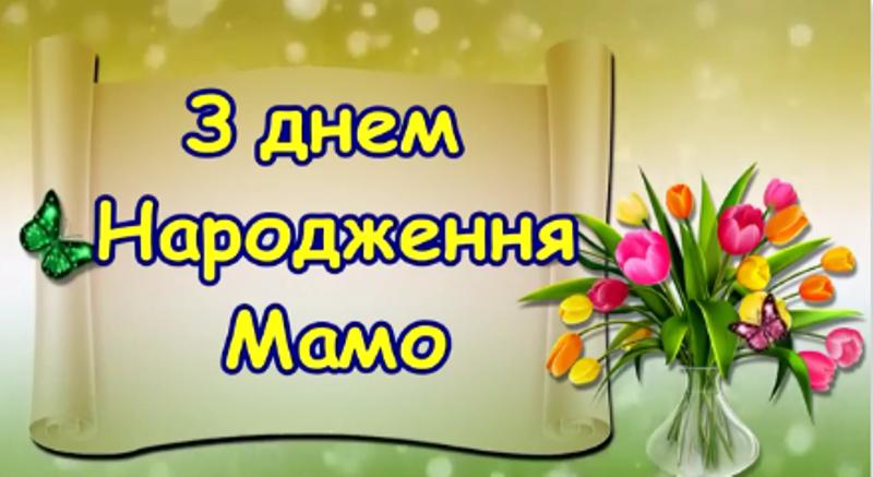 Листівки з днем народження мамі – анімаційні гіфки, вітальні картинки-поздоровлення