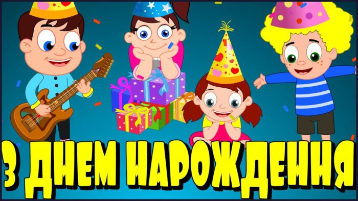 Найкрасивіші листівки з днем народження дитині - хлопчикові і дівчинці