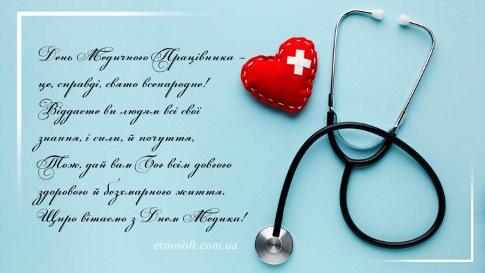 Стильна листівка х Днем Медика
