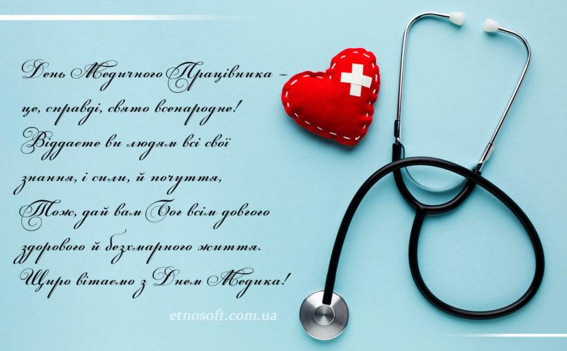 З Днем медика привітання у віршах і короткі СМС українською мовою
