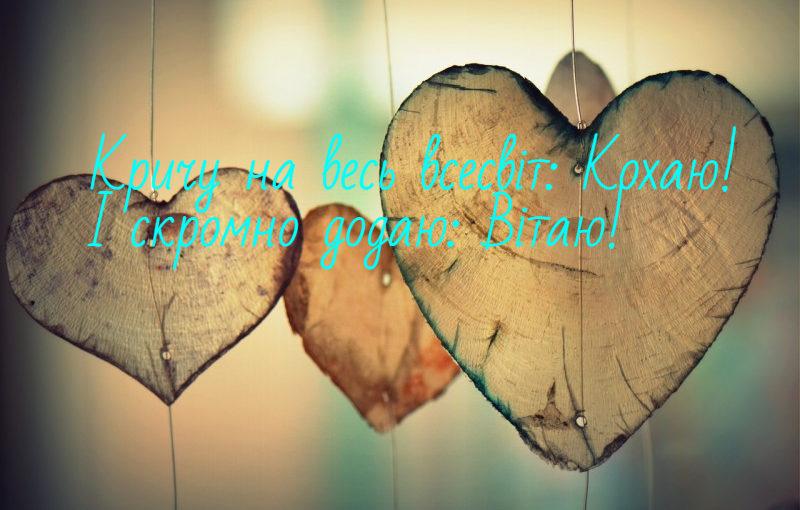 Привітання до дня Закоханих українською мовою – гарні та жартівливі вітання-вірші, смс-ки та поздоровлення у прозі на день Валентина