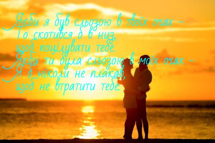 Красиві поздоровлення на день Кохання для дівчини