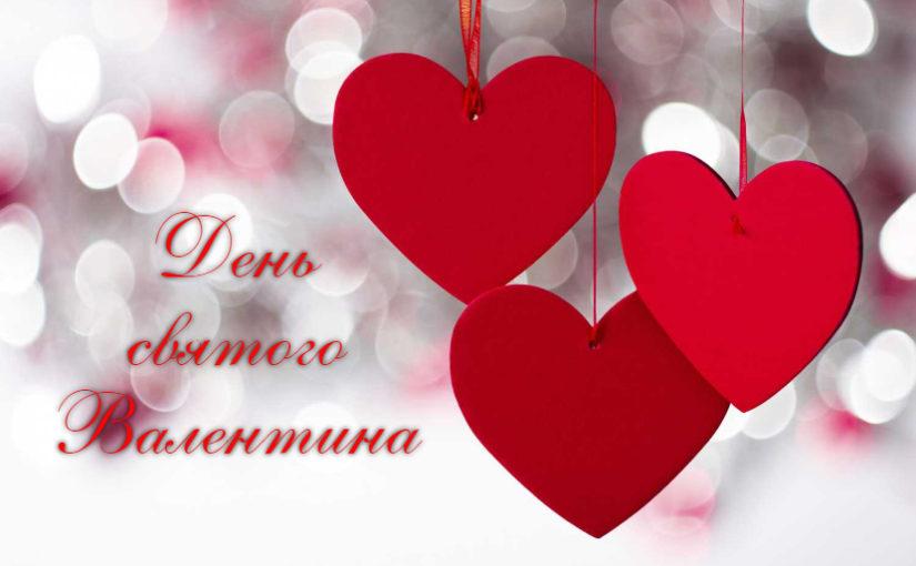 14 лютого День святого Валентина – історія виникнення та традиції святкування