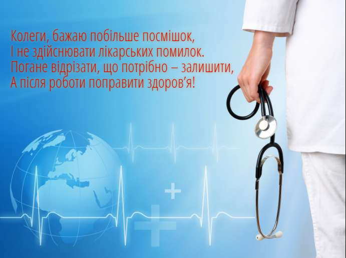 Вітальні листівки Днем медичного працівника - колегам