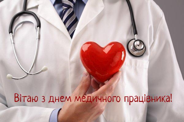 Листівки до Дня медика медику-чоловіку