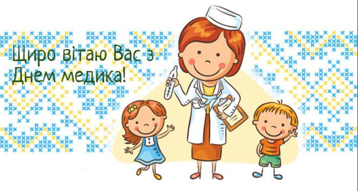 Вітальні листівки лікарю-жінці на День Медика