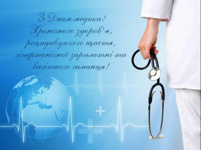 Вітальні листівки з Днем медпрацівника з привітаннями
