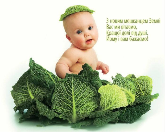 Вітальні листівки з народженням дитини батькам