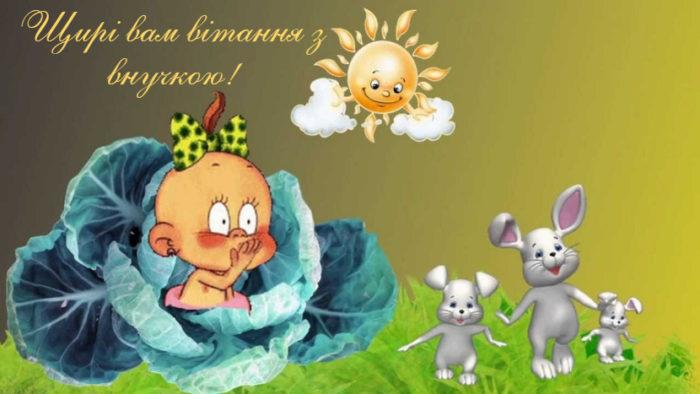 Вітальні листівки з днем народження онука чи онуки для дідуся і бабусі