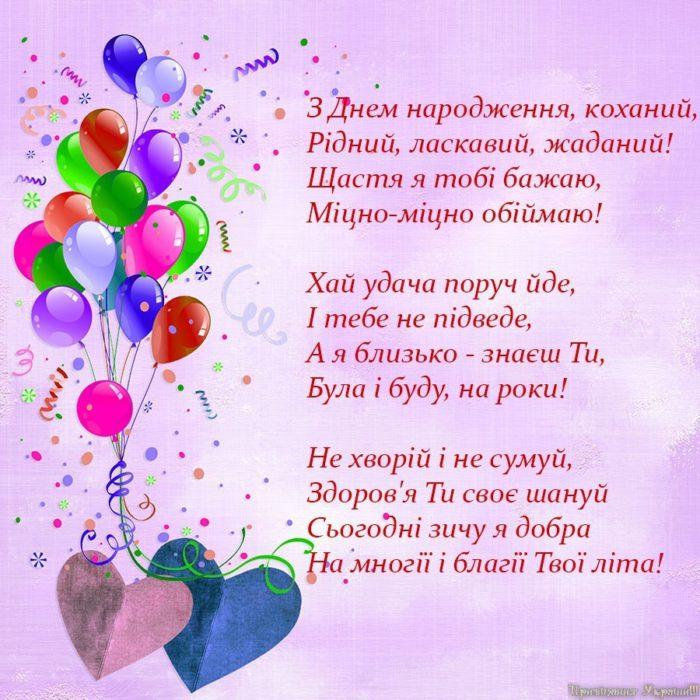Красиві листівки з днем народження справжньому чоловіку з віршами і без тексту