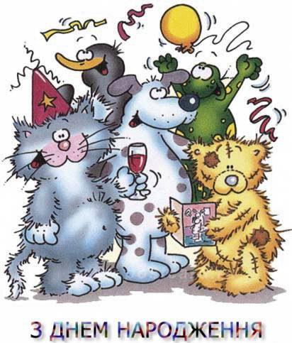 Прикольні і смішні листівки з днем народження чоловіку