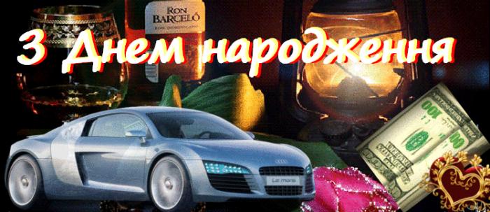 Веселі та жартівливі листівки з днем народження чоловіку - з машиною