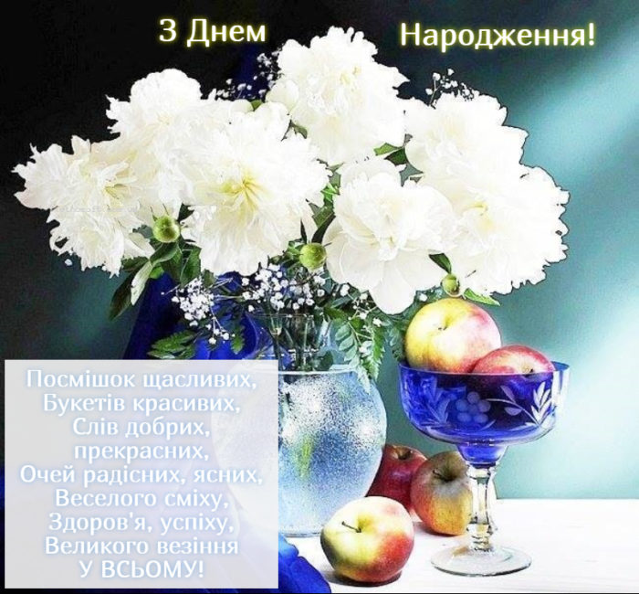 Красиві листівки з днем народження для жінок - привітання українською мовою