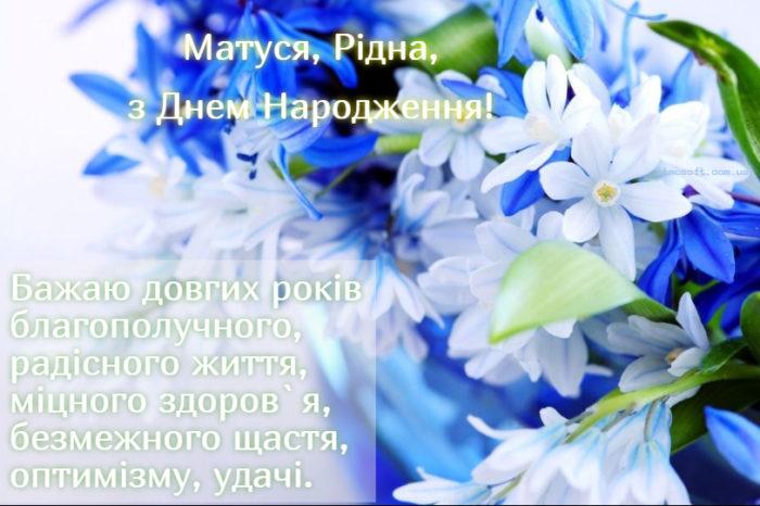 Красиві листівкиз днем народження для мами - привітання на українській мові