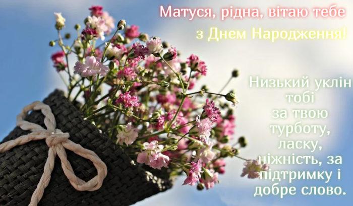 Гарні листівкиз днем народження матусі - привітання на українській мові