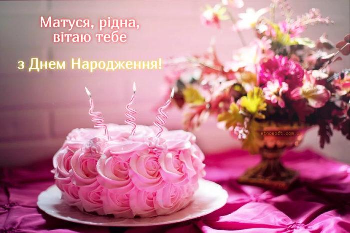 Кращі листівки для мами на день народження - короткий текстом привітання