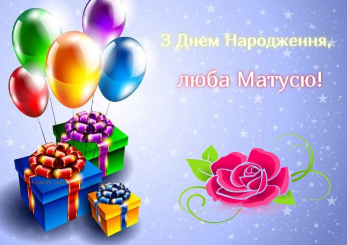 Гарні листівки на день народження матусі - коротке поздоровлення