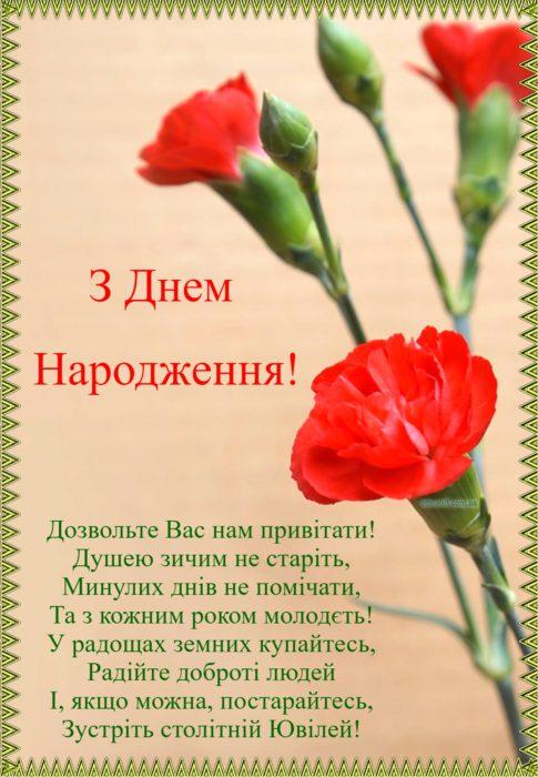 Нові листівки га день народження чоловіку - красиве привітання українською мовою