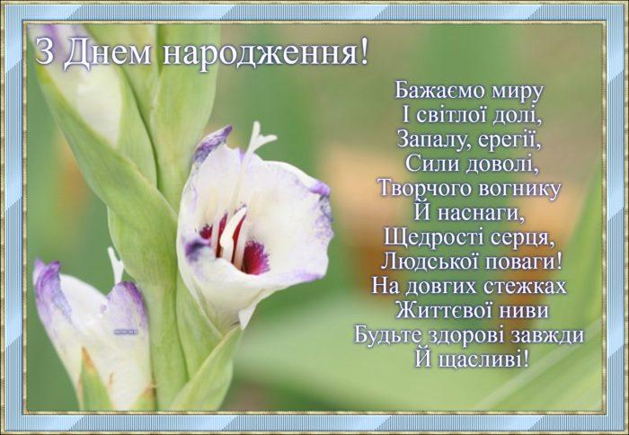 Вітальні листівки з днем народження для чоловіків - гарне привітання