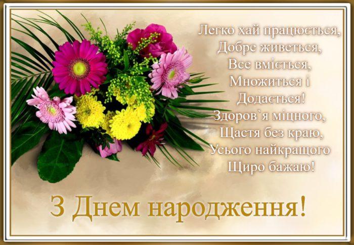 Гарні листівки на день народження чоловіку - красиве привітання на українській мові