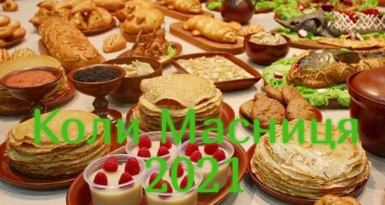 Коли Масляна 2021 року - дата святкування Масниці в Україні