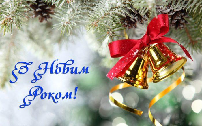 Листівки на Новий рік