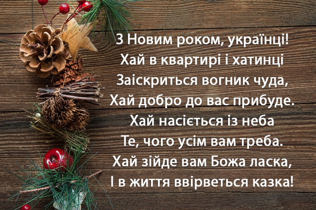 Листівки на Новий рік українською
