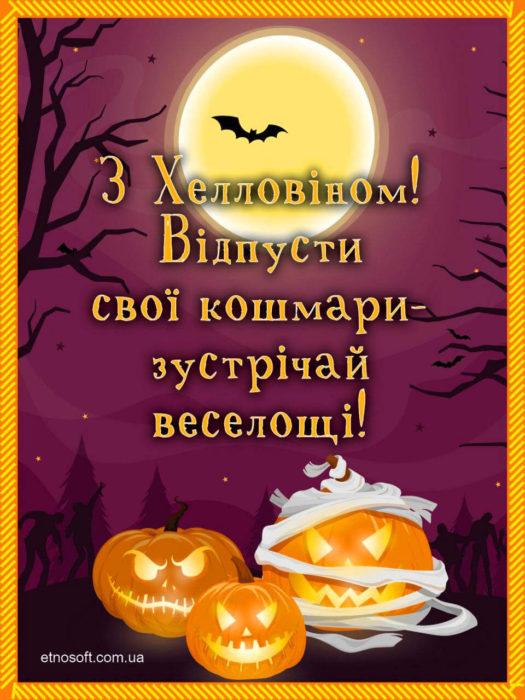 Вітальна листівка на Хелловін - жахливе привітання українською
