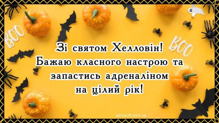 Оригінальна картинка-привітання з Хелловіном - короткий текст вітання на українській
