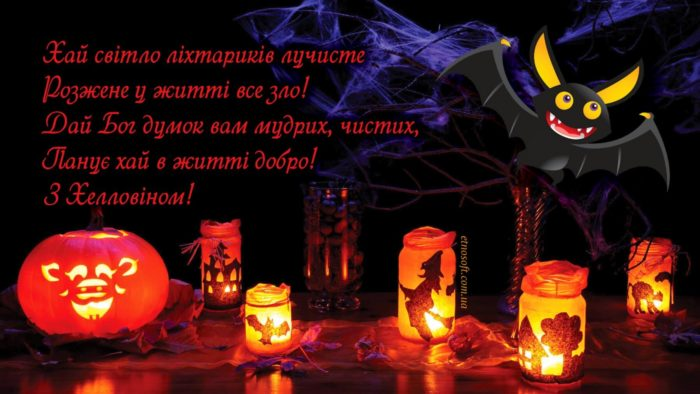 Оригінальна листівка з Хелловіном - гарне коротке привітання українською мовою