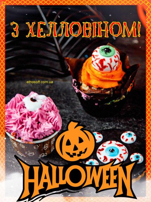 Вітальні листівки з Хелловіном - прикольні та гарні