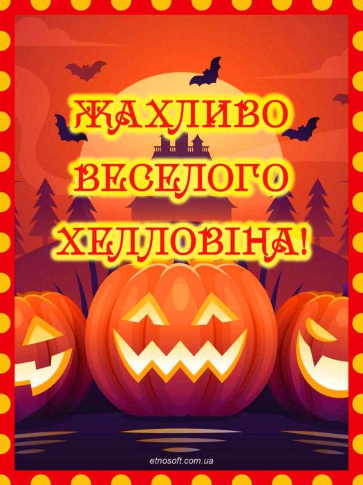 Привітання-картинка з Хелловіном з гарбузами-ліхтариками
