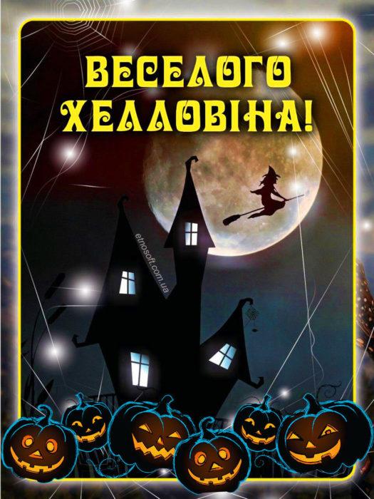 Вертикальна листівка на Хелловін - жахливе зображення привітання українською