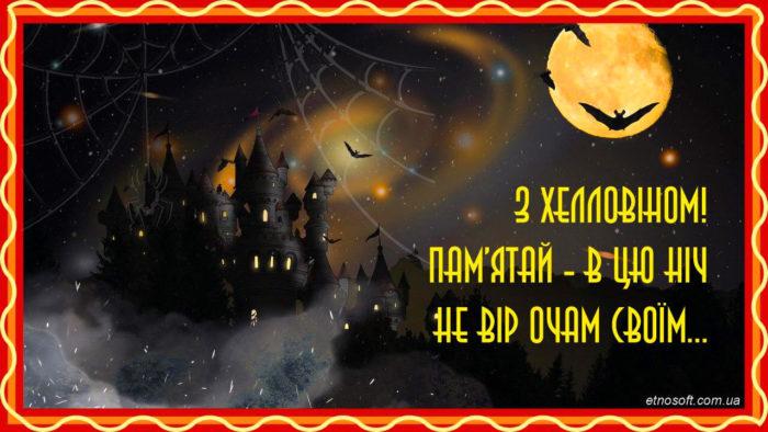 Вітальна листівка з Хелловіном - коротке жахливе привітання