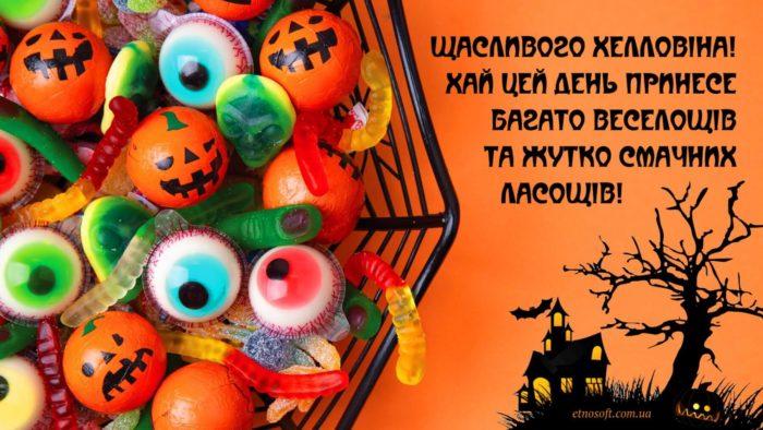 Цікава листівка до Хелловіна - прикольне привітання на українській мові