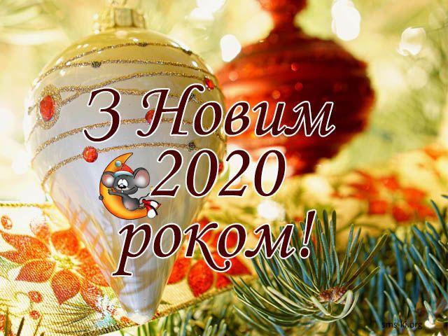 Новорічні листівки на рік Щура, Пацюка чи Миші
