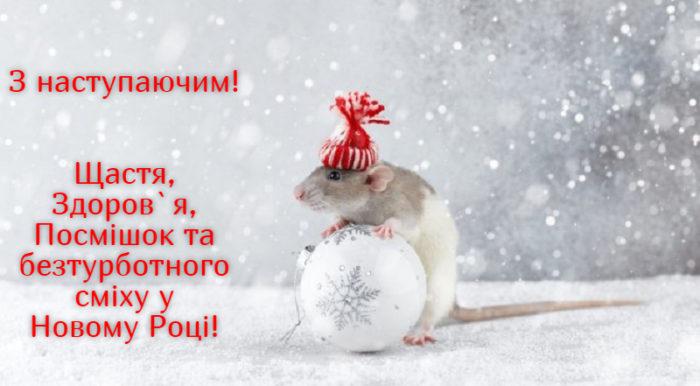 Листівки з наступаючим Новим роком!