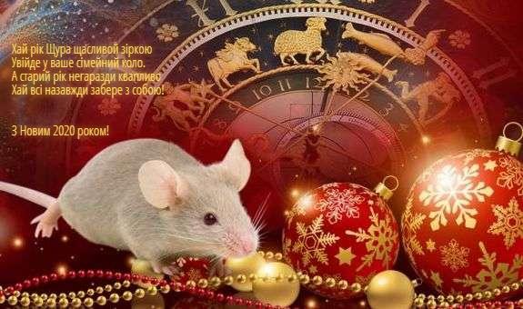 Красиві відкрики з мишами та короткі вірші-поздоровлення