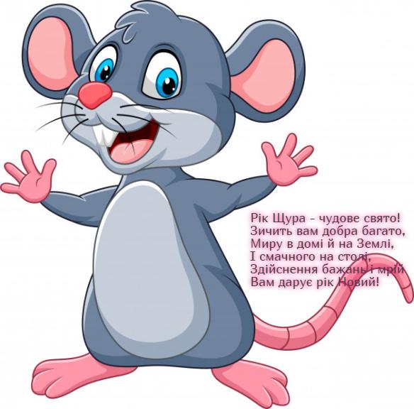 Красиві мальовані листівки з щурами, пацюками, мишами - вірші-поздоровлення