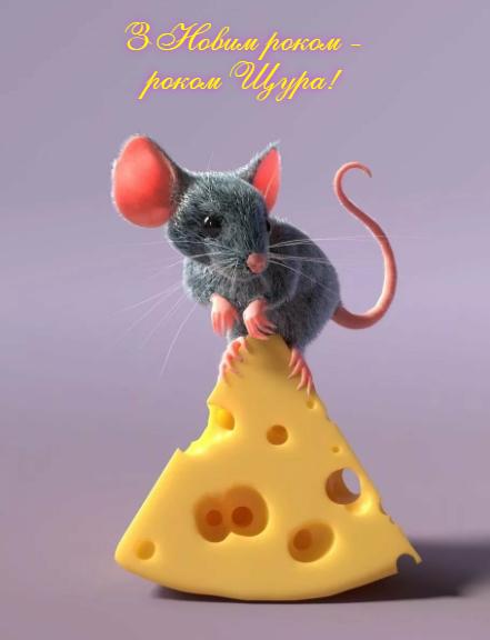 Листівки з Новим роком Пацюка з коротким привітанням