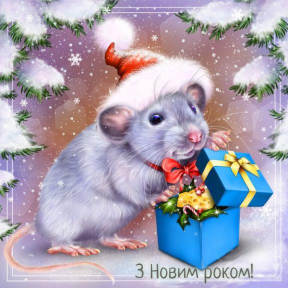 Рік Щура листівки на Новий рік - гарні мальовані картинки