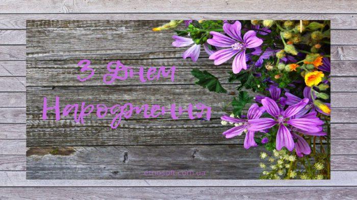 Гарна листівка з днем народження для доньки від батьків з квітами