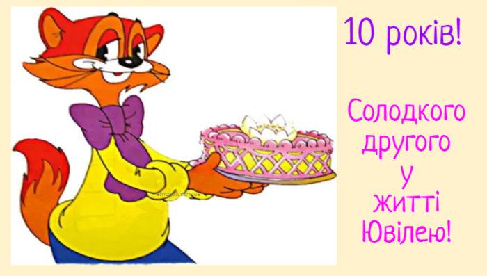 Вітальні листівки на Ювілей 10 років