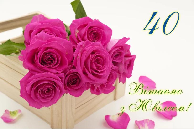 Відкритки з Ювілеєм на 40 років - рожеві троянди